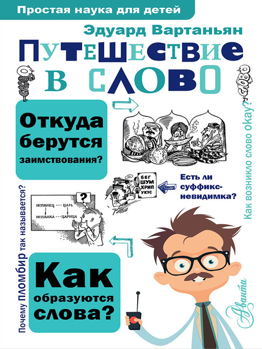 Title details for Путешествие в слово by Вартаньян, Эдуард - Available
