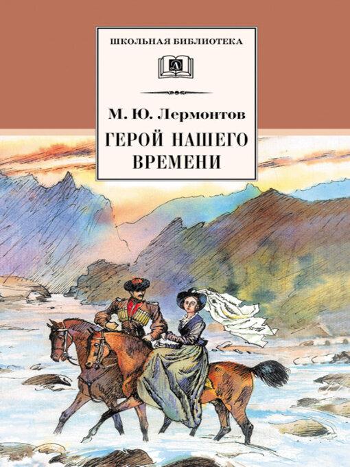 Title details for Герой нашего времени by Лермонтов, Михаил - Available
