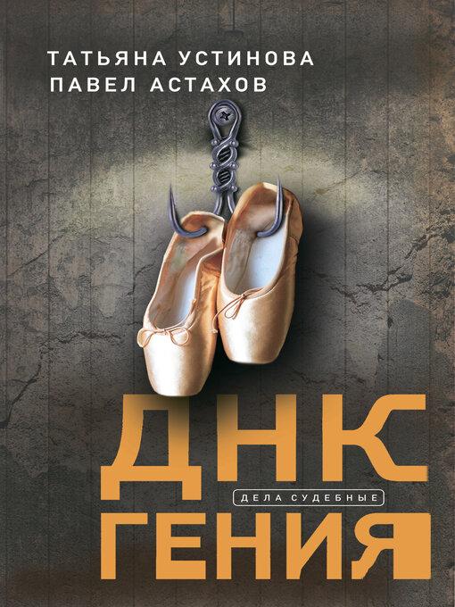Title details for ДНК гения by Устинова, Татьяна - Available