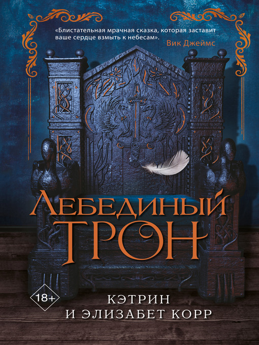 Title details for Лебединый трон by Корр, Кэтрин - Available