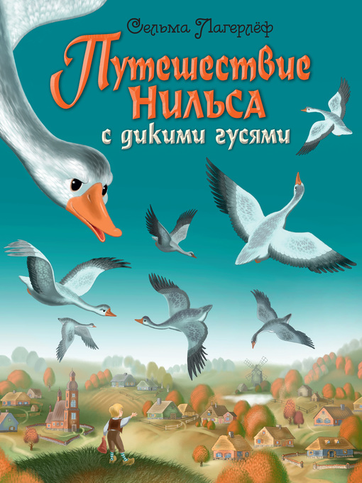 The Wonderful Adventures of Nils - Путешествие нильса с дикими гусями