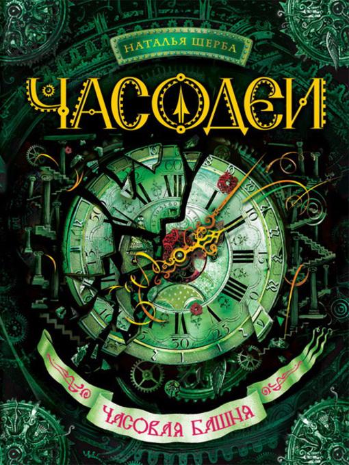 Title details for Часовая башня by Щерба, Наталья - Available