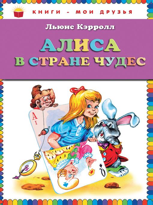 Title details for Алиса в Стране чудес by Кэрролл, Льюис - Available