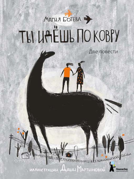 Title details for Ты идешь по ковру (сборник) by Ботева, Мария - Available
