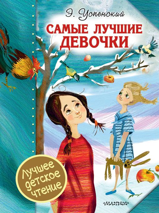 Title details for Самые лучшие девочки (сборник) by Успенский, Эдуард - Available