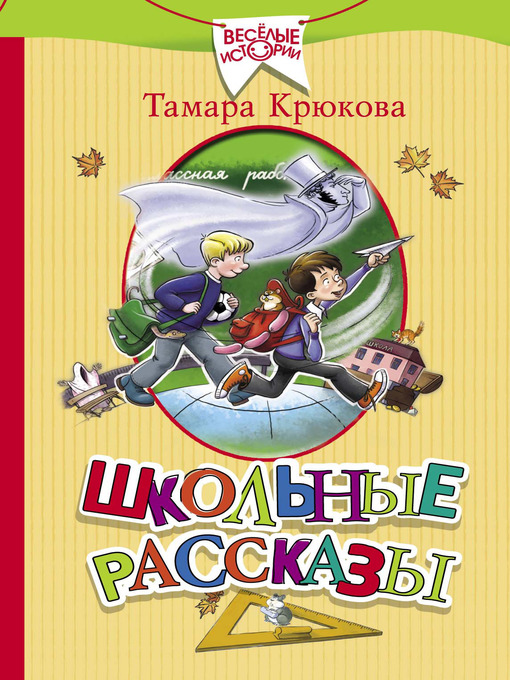 Title details for Школьные рассказы by Тамара Крюкова - Available