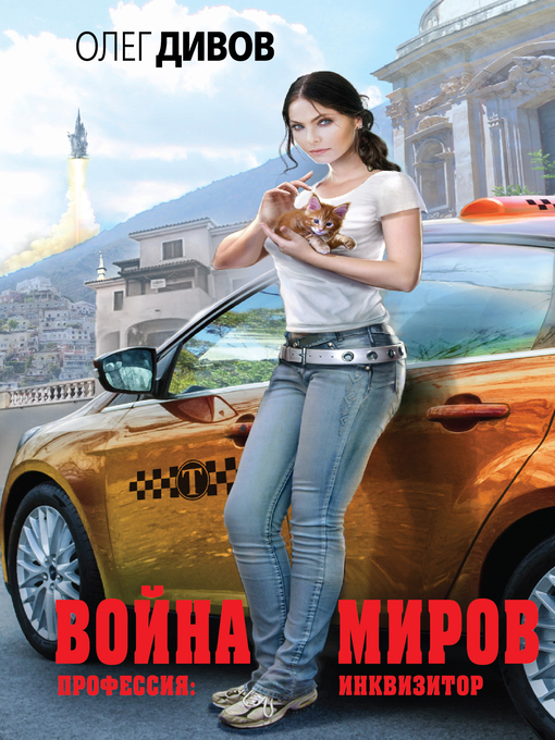 Title details for Война миров by Олег Дивов - Available