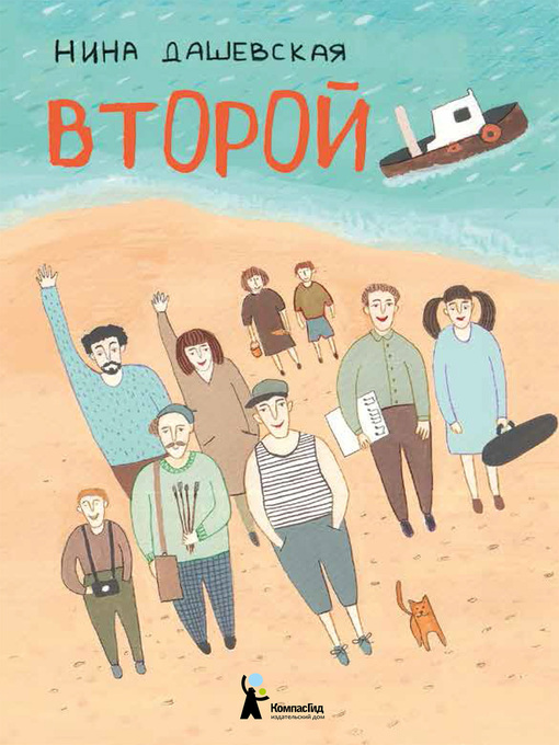 Title details for Второй (сборник) by Дашевская, Нина - Available