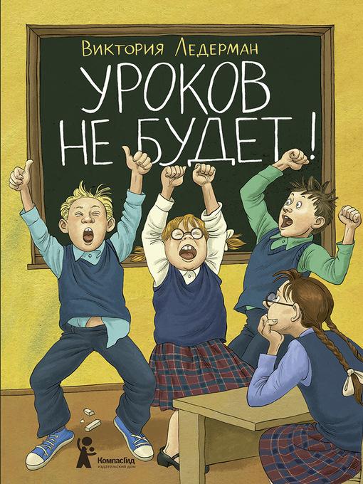 Title details for Уроков не будет! by Громова, Ольга - Available