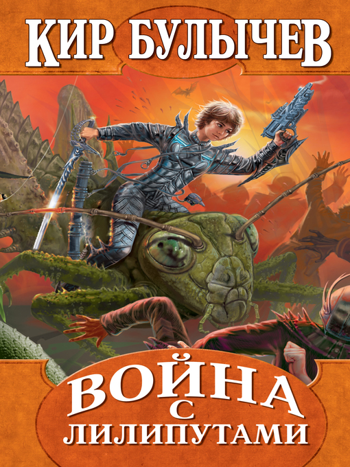 Title details for Конец Атлантиды by Булычев, Кир - Available