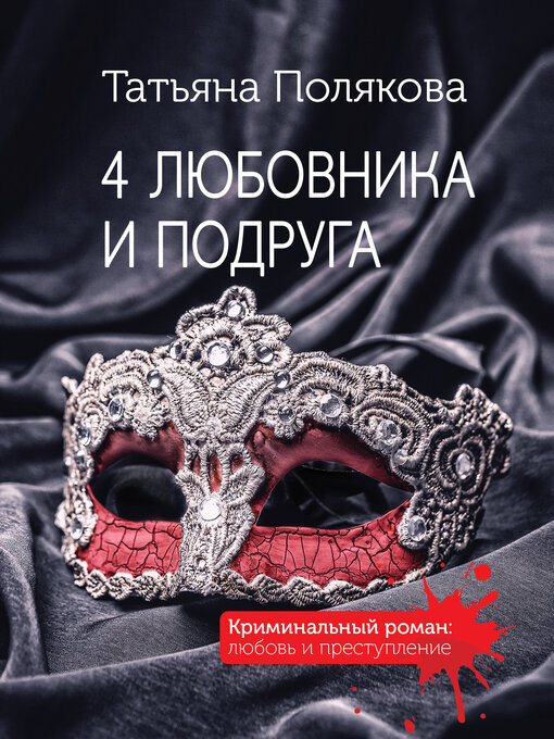 Title details for 4 любовника и подруга by Полякова, Татьяна - Available