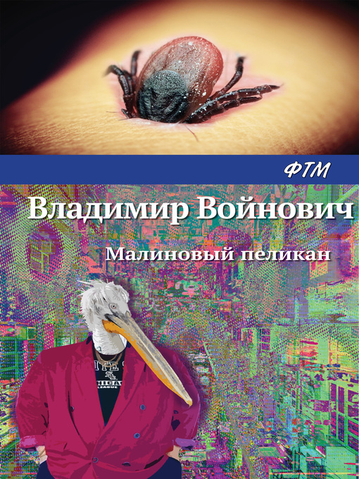 Title details for Малиновый пеликан by Владимир Войнович - Available