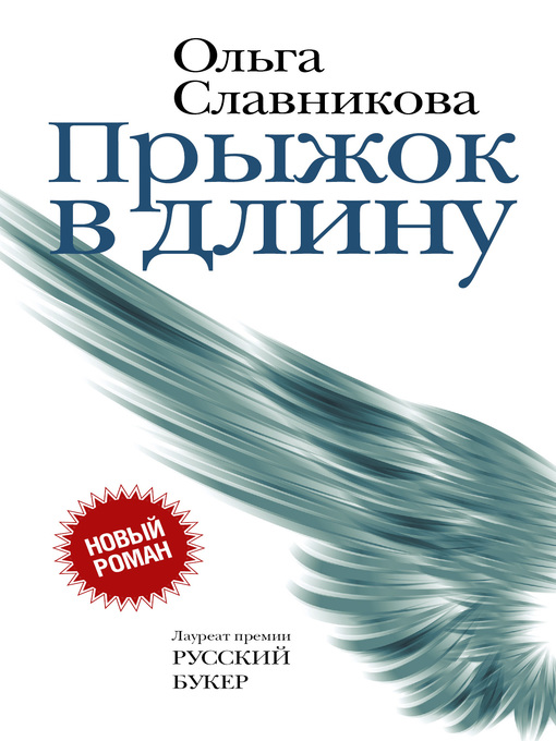 Title details for Прыжок в длину by Славникова, Ольга - Available