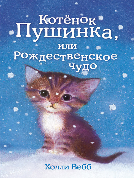 Title details for Котёнок Пушинка, или Рождественское чудо by Вебб, Холли - Available