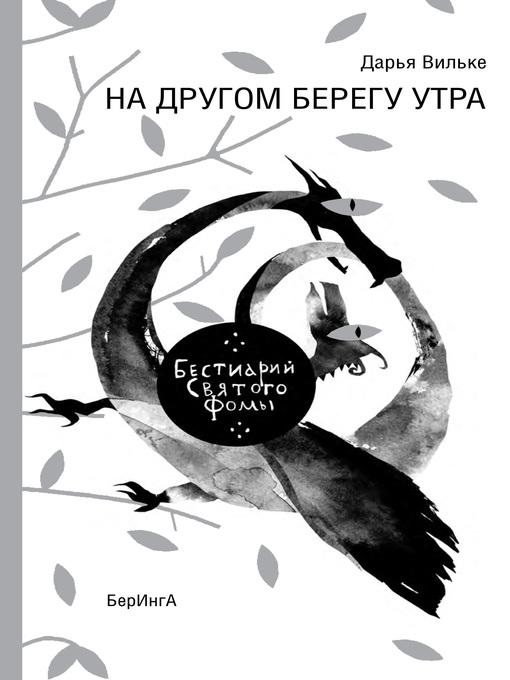 Title details for На другом берегу утра. Бестиарий Святого Фомы by Дарья Вильке - Available