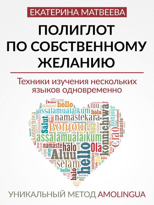 Метод изучения иностранных языков в англии