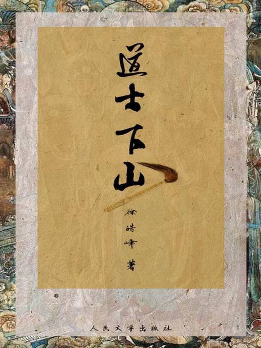 Title details for 道士下山 by 徐皓峰 - Available