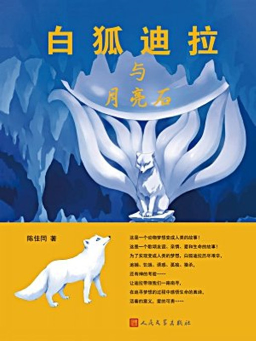 Title details for 白狐迪拉与月亮石 by 陈佳同 - Available