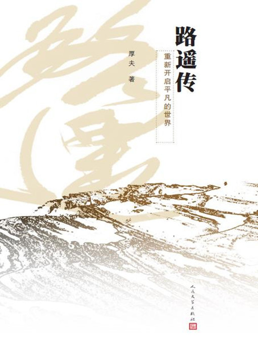 Title details for 路遥传 by 厚夫 - Available