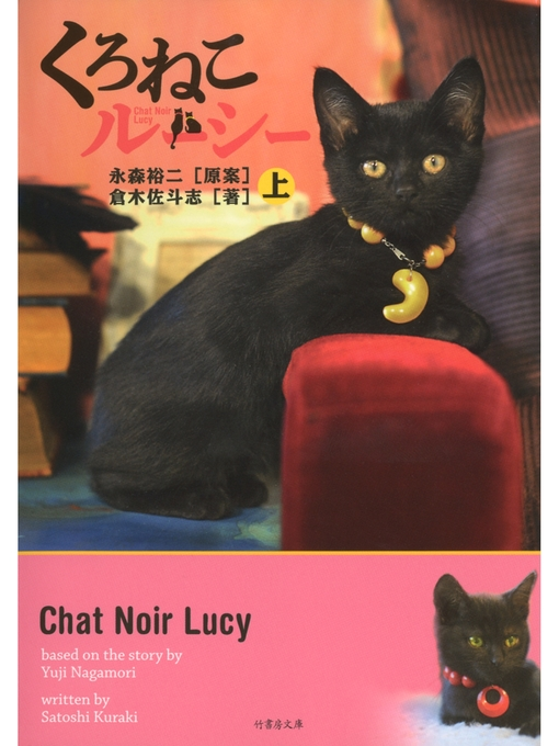 Title details for くろねこルーシー 上 by 倉木佐斗志 - Available