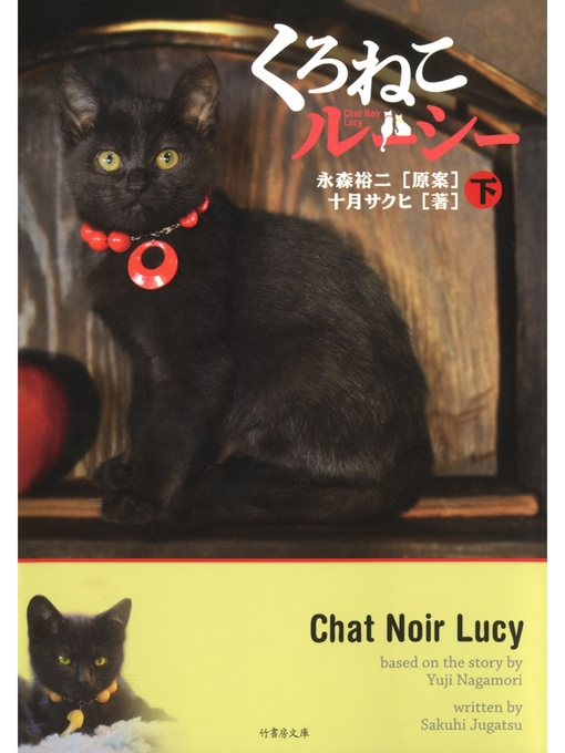 Title details for くろねこルーシー 下 by 十月サクヒ - Available