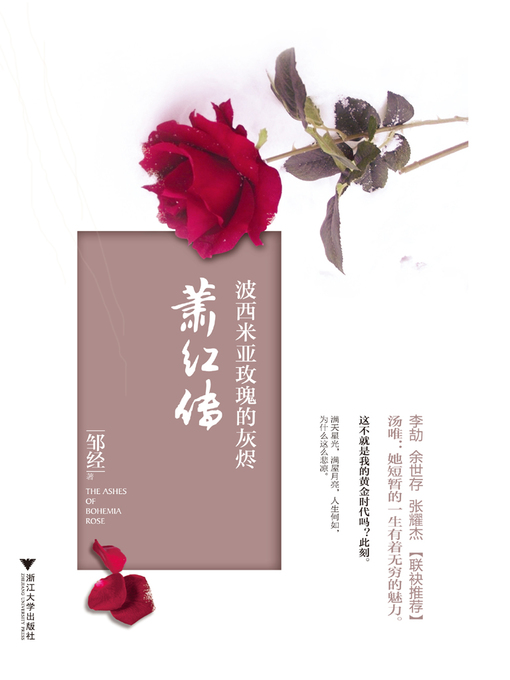 Title details for 波西米亚玫瑰的灰烬 by 邹经 - Available