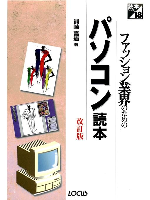 Title details for ファッション業界のためのパソコン読本改訂版 by 熊崎高道 - Available