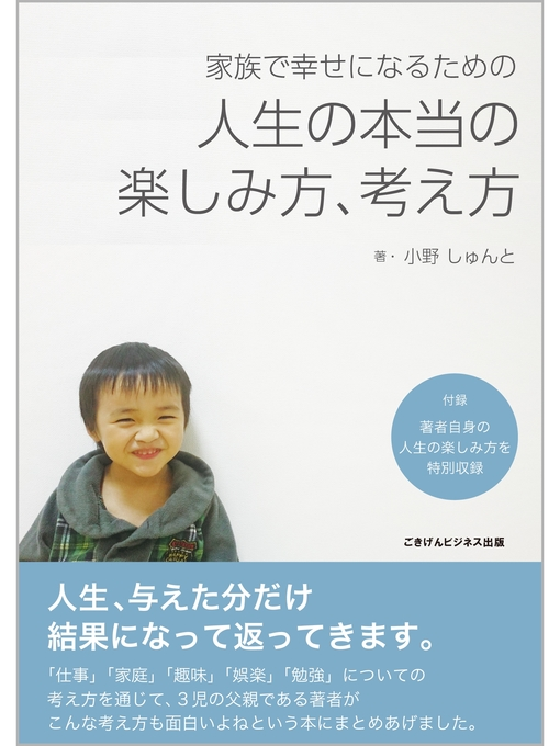 Title details for 家族で幸せになるための「人生の本当の楽しみ方、考え方」 by 小野しゅんと - Available