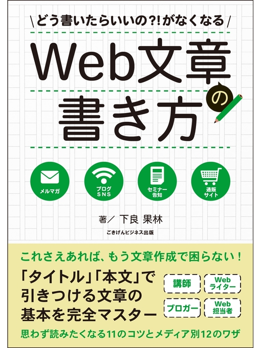 Title details for どう書いたらいいの?!がなくなるWeb文章の書き方 by 下良果林 - Available