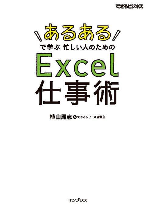 Title details for 「あるある」で学ぶ 忙しい人のためのExcel仕事術(できるビジネス) by 植山周志 - Available