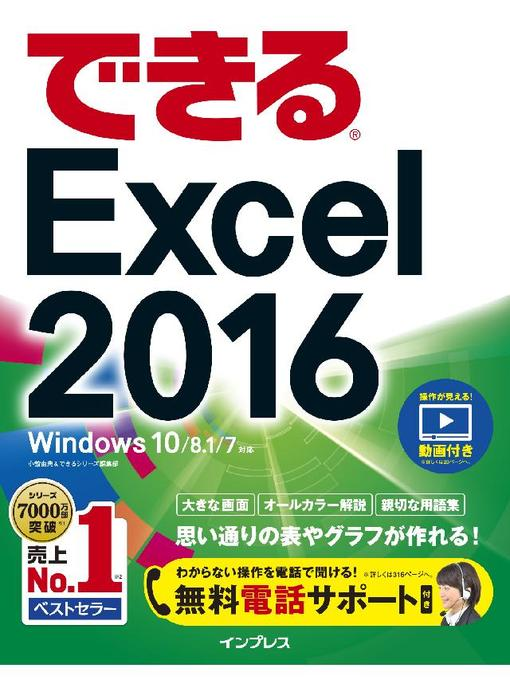Title details for できるExcel 2016 Windows 10/8.1/7対応 by 小舘由典 - Available