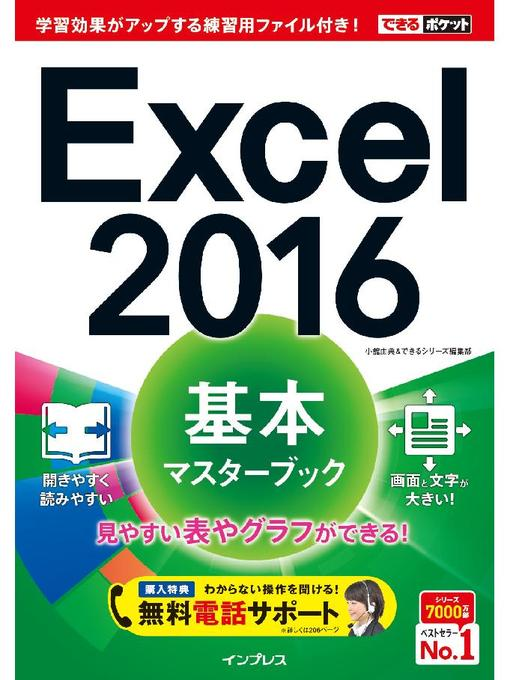 Title details for できるポケット Excel 2016 基本マスターブック: 本編 by 小舘由典 - Available