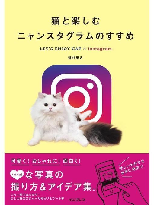 Title details for 猫と楽しむニャンスタグラムのすすめ LET'S ENJOY CAT×Instagram: 本編 by 浜村菜月 - Available