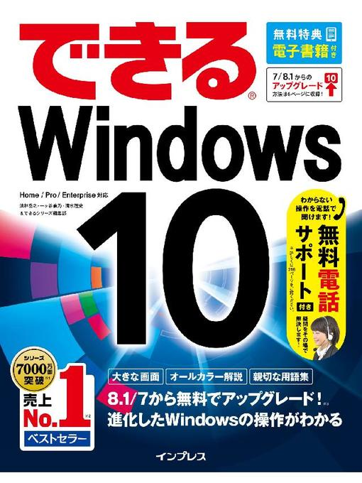 Title details for できるWindows 10 by 法林岳之 - Available