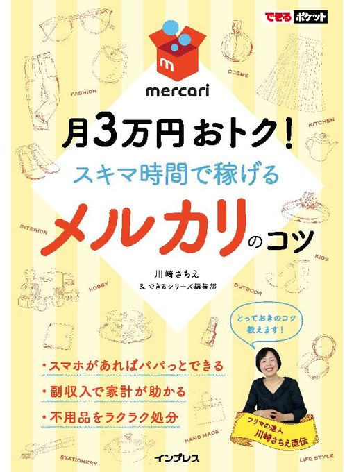 Title details for できるポケットメルカリのコツ 月3万円おトク!  スキマ時間で稼げる: 本編 by 川崎さちえ - Available