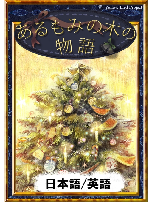 Title details for あるもみの木の物語 by アンデルセン童話 - Available