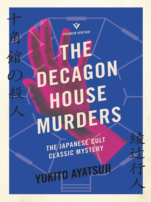 Title details for The Decagon House Murders by Yukito Ayatsuji - Wait list