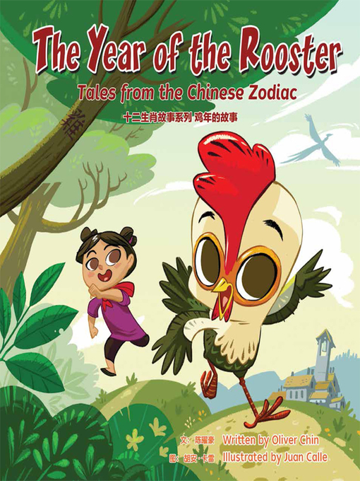 Cover of The Year of the Rooster