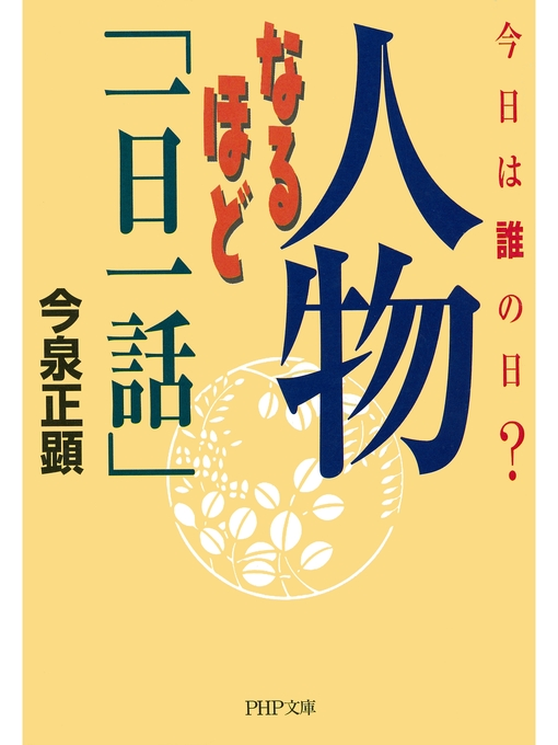 Title details for 今日は誰の日? 人物なるほど「一日一話」 by 今泉正顕 - Available