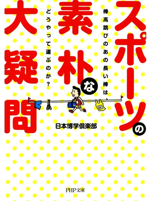 Title details for スポーツの素朴な大疑問: 本編 by 日本博学倶楽部 - Available