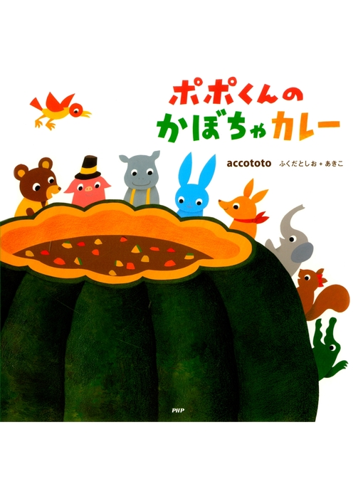 Title details for ポポくんのかぼちゃカレー by accototo・ふくだとしお+あきこ - Available
