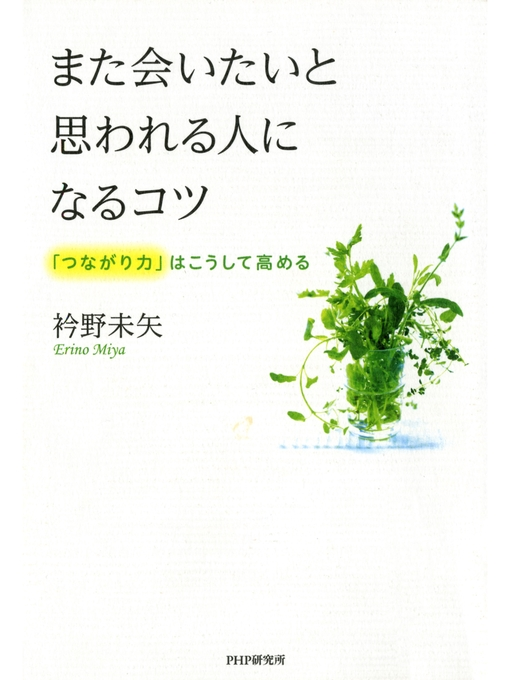 Title details for また会いたいと思われる人になるコツ  「つながり力」はこうして高める by 衿野未矢 - Available