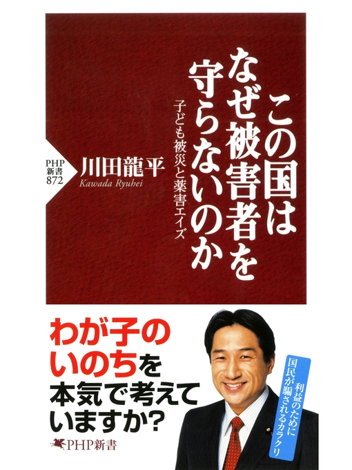 Title details for この国はなぜ被害者を守らないのか by 川田龍平 - Available