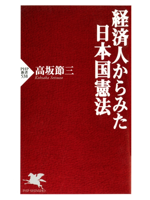 Title details for 経済人からみた日本国憲法 by 高坂節三 - Available