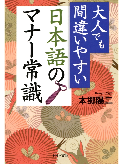Title details for 大人でも間違いやすい 日本語のマナー常識: 本編 by 本郷陽二 - Available