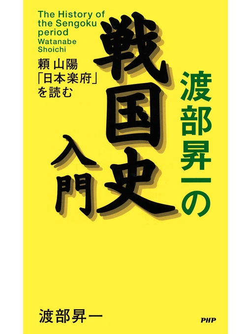 Title details for 渡部昇一の戦国史入門 by 渡部昇一 - Available
