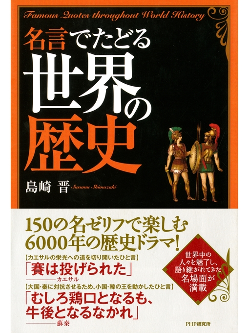 Title details for 名言でたどる世界の歴史 by 島崎晋 - Available