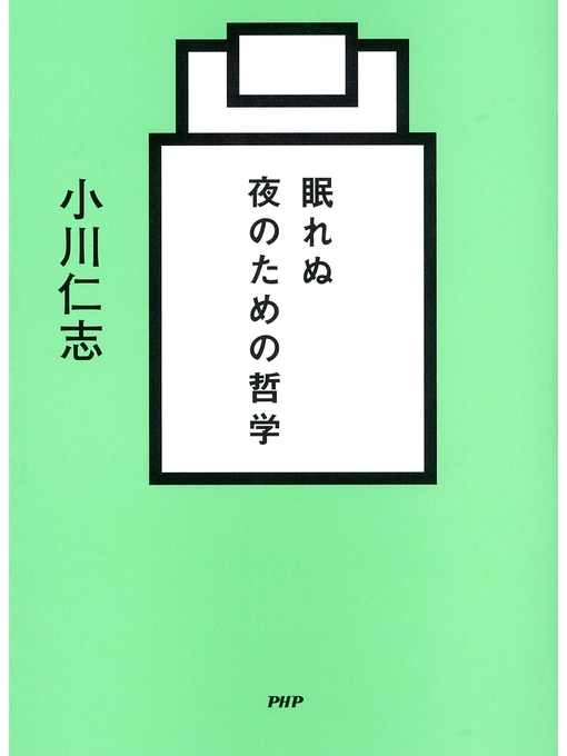 Title details for 眠れぬ夜のための哲学 by 小川仁志 - Available