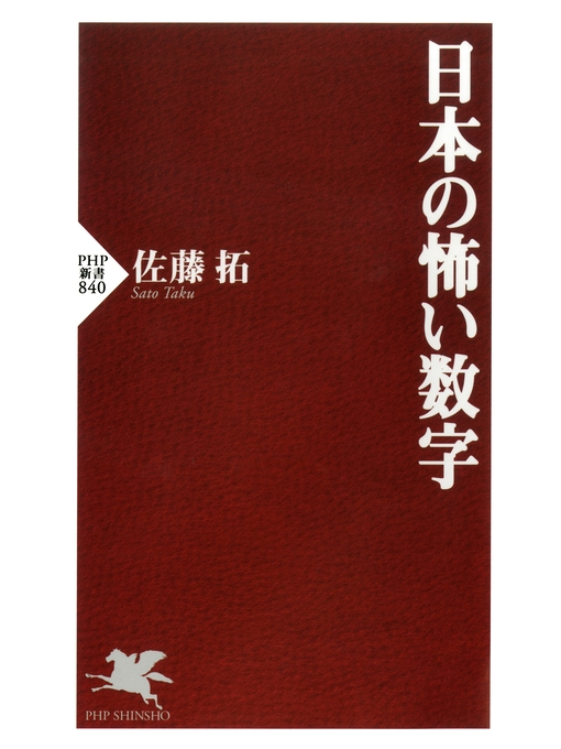 Title details for 日本の怖い数字 by 佐藤拓 - Available