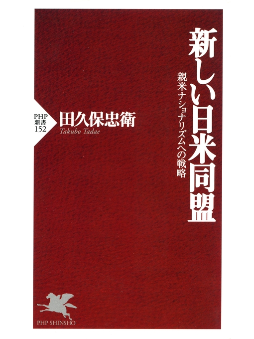 Title details for 新しい日米同盟 by 田久保忠衛 - Available